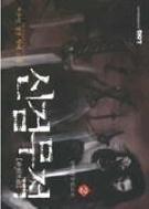 신검무적1-9 (완결) -박주영-