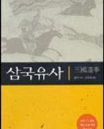 삼국유사(보급판)