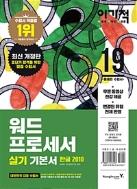 2019 이기적 워드프로세서 실기 기본서 (무선)