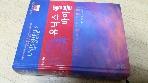 유닉스 쉘 바이블(2003년 발행)(유닉스 리눅스 쉘 프로그래밍 완성)(증보3판)