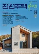 월간 전원주택 라이프 2020년-5월호 (신247-6)