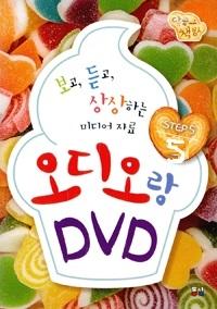 달콤책방 오디오랑 DVD랑 Step 5-5 (CD 1장 + DVD 1장)