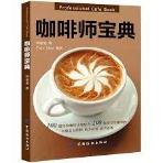 ????典 (Professional Cafe Book)