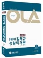 올라 김재규 경찰학개론 - 개정 4판