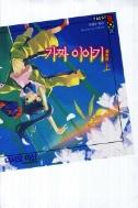 괴물 이야기(상,하)/ 고양이이야기/ 꽃이야기/ 괴짜이야기/ 귀신이야기/ 가짜이야기(상,하)/ 상처이야기/ 미끼이야기 <총10권> 니시오 이신 소설