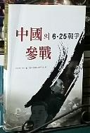 중국의 6.25전쟁 참전