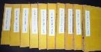 전주이씨 익안군파보 全10冊 ( 全州李氏 益安大君派譜)   /사진의 제품    ☞ 서고위치:RS+1 *[구매하시면 품절로 표기됩니다]