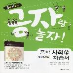 2019년- 금성출판사 중학교 중학 사회 2 자습서 중등 (모경환 교과서편) - 2학년