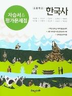 해냄 고등학교 한국사 자습서&평가문제집 박중현외 (2015 새교과정)