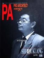 PA : 시광 SHI KUANG (세계의 건축가 6)