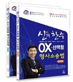 2019 신광은의 한 수 OX-선택형 형사소송법 - 전2권 #