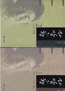 사상기행 1.2 전2권 완질 김지하 서명본