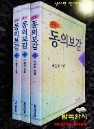 소설 동의보감  (전3권)완결 /047