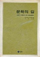 문학의 길  ((변색 ,첫장 저자 서명 있슴))
