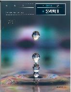 고등학교 물리학 1 교과서 금성/2015개정 새책
