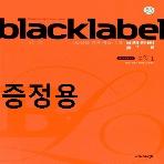 ((증정용/학생용과동일) 2019년) 블랙라벨 고등 수학 1 (2015 개정)