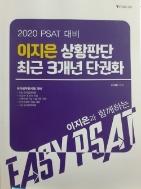 2020 PSAT 대비 이지은 상황판단 최근 3개년 단권화
