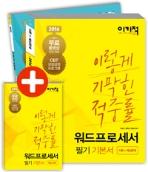 2016 이기적in 워드프로세서 필기 기본서 ★★비매품★★