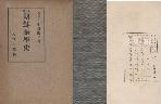 朝鮮語學史 ( 조선어학사 )  - 小倉進平