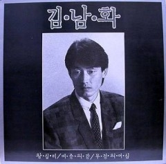 [LP] 김남화: 애증의 강 / 왕십리