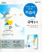 천재교육 자습서 중학교 국어 3-1 (박영목) / 2015 개정 교육과정