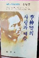 이중섭(李仲燮)의 사랑과 예술 -한국인물예술총서 1- -초판-절판된 귀한책-아래사진참조-