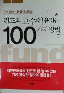 펀드로 고수익 올리는 100가지 방법 - 스타 펀드매니저들이 밝히는 재테크 노하우 초판1쇄
