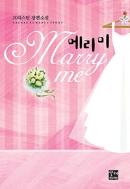 메리미(Marry Me)-크리스틴 장편소설.소장용