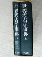 世界考古學事典 (上下 전2권, 일문판, 1979 초판) 세계고고학사전