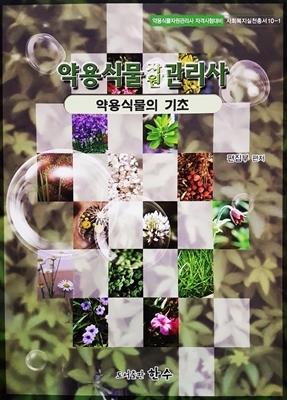 약용식물의 기초 (약용식물자원관리사 자격시험대비)