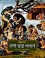 명화로 보는 구약 성경 이야기 /(헨드릭 빌렘 반 룬