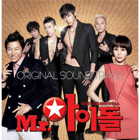 Mr.아이돌 - O.S.T. (홍보용 2트랙 버젼)