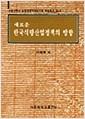 새로운 한국식량산업정책의 방향