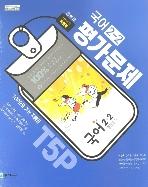 천재교육 중학교 국어 2-2 평가문제집 박영목