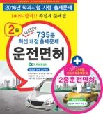2종 운전면허 도로교통공단 735문 최신 개정 출제문제 (2016) (CD 포함)