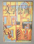 문학예술 - 1956년5월호 --- 책등 벗겨짐 ( 하급 )