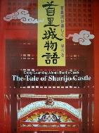 首里城物語 The Tale of Shurijo Castle (English)