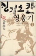 칭기스칸 영웅기 1 - 광활한 몽골의 대초원 위에서 장쾌하게 펼쳐지는 영웅들의 대 서사시! (전 1~3권중 1권) 초판1쇄