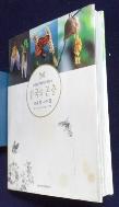 한국의 곤충(INSECT OF KOREA) - 조유성 사진집 [상현서림]  /사진의 제품 ☞ 서고위치:KJ 1  * [구매하시면 품절로 표기됩니다]