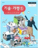 중학교 기술가정 1 교과서 삼양/2015개정/새책수준