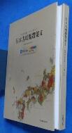 日本古地圖選集 : 독도는 일본의 역사적 영토인가. II   /사진의 제품    :☞ 서고위치:RW 2 * [구매하시면 품절로 표기됩니다]