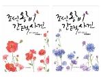 조선왕비 간택사건 1-2 (전2권 세트) 월우 장편소설