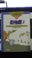동물원 2(만화중국고전 55)