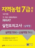 지역농협 7급 채용 내부직원 인적성 사무능력검사 NHAT 실전모의고사 실력형
