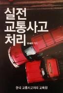 실전 교통사고 처리 (2010)