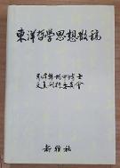 동양철학사상산고(초판본)/469