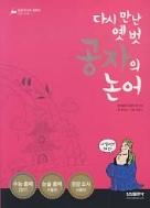 삼성 주니어 필독선 인문 사회 전31권 중 30권 (2번 없음)