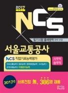 2017 서울교통공사 NCS 직업기초능력 사무.승무직