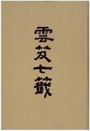 운급칠첨 (雲?七籤) / 제노서사 / 중국어판