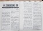 이슈와 논점 (16.09.08~17.09.26) ★스프링★